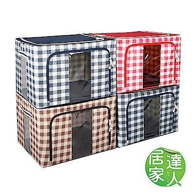 居家達人 經典格紋摺疊鋼骨收納箱-66L (超值5入組)