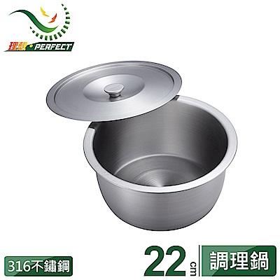 PERFECT 理想 金緻316不鏽鋼調理鍋 22cm(附蓋)