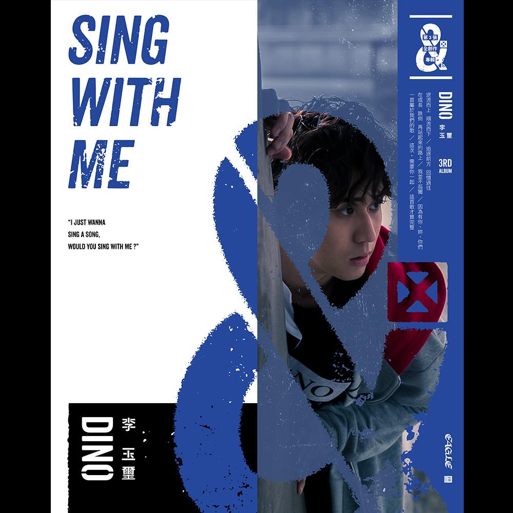 李玉璽 / Sing With Me全創作專輯(正式版)(1CD)