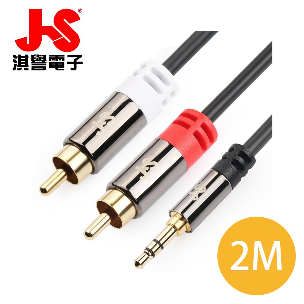 JS淇譽 高級立體音源傳輸線(3.5mm公對RCA公) PGA720BR