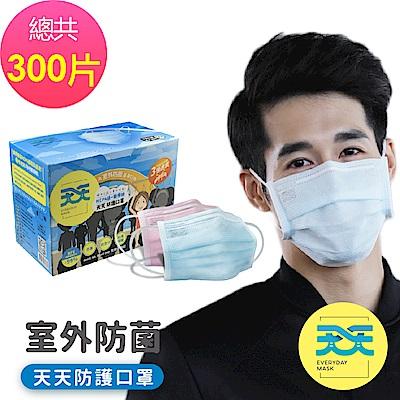 (買五送一)天天室外防菌醫用成人口罩 共6盒(50入/盒)-藍色
