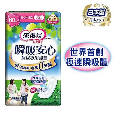 來復易 瞬吸安心漏尿專用棉墊中量型 (16片x8包/箱)(漏尿專用)
