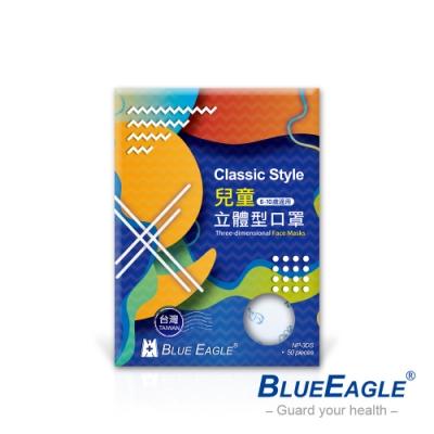 【藍鷹牌】台灣製 6-10歲兒童立體防塵口罩 四層式(50片x5盒)(藍/綠/粉)