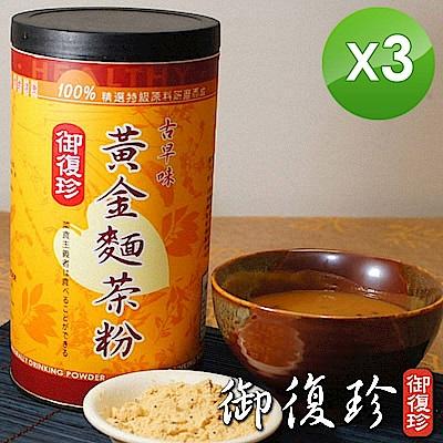 御復珍 黃金麵茶粉3罐組-微糖(600g)
