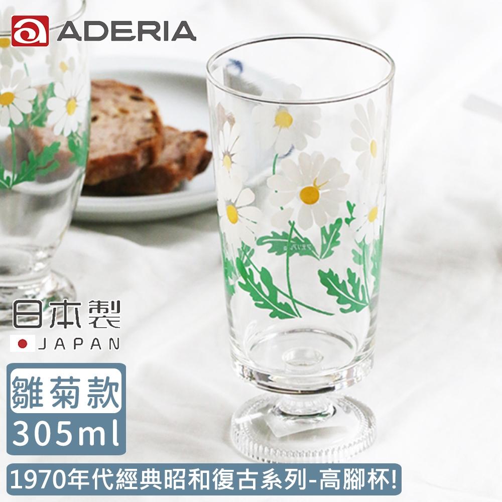 ADERIA 日本製昭和系列復古花朵玻璃高腳杯305ML