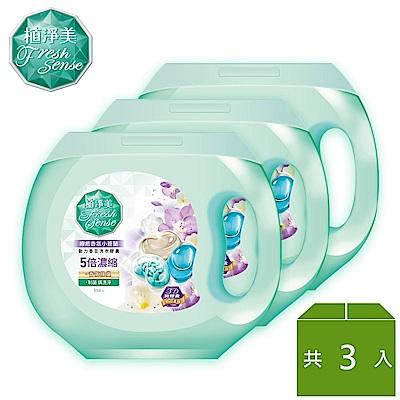 植淨美 動力香豆洗衣膠囊/洗衣球55顆盒裝x3盒,兩款可選(療癒小蒼蘭/粉紅櫻花)