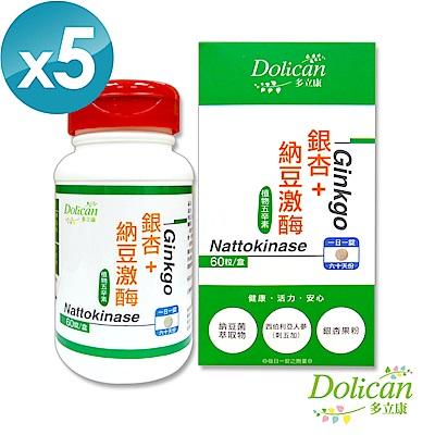 多立康 銀杏+納豆(60粒/瓶x5入組)