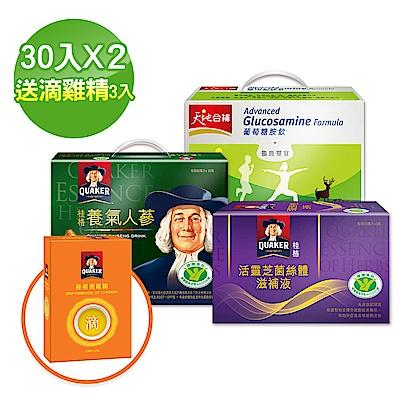(限量 50 組)桂格養氣人蔘/葡萄糖胺/活靈芝 ( 30 入)x 2 贈桂格滴雞精 52 ml× 3 入
