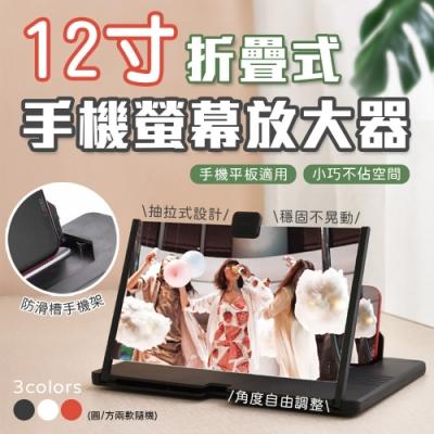 [時時樂限定] 12寸折疊式手機螢幕放大器