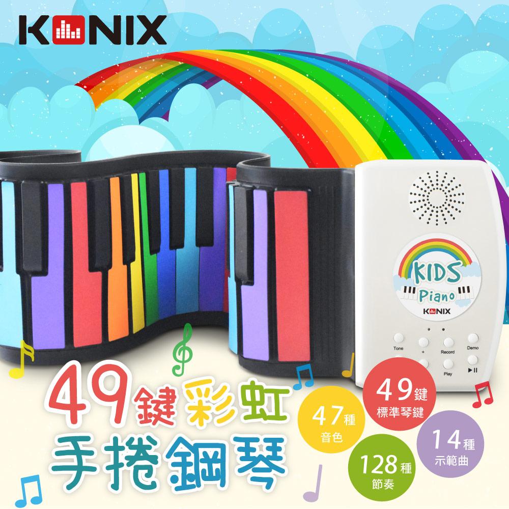 【KONIX】49鍵彩虹手捲鋼琴 軟式電子琴 彩色琴鍵 台灣原廠保固