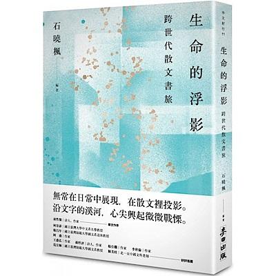 生命的浮影——跨世代散文書旅