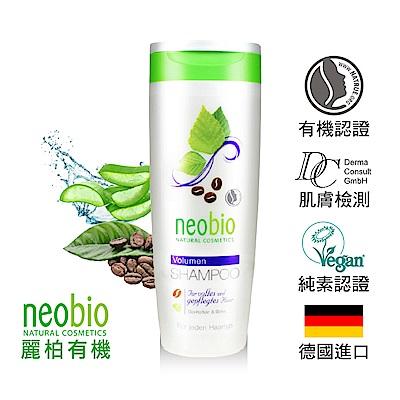 歐森 麗柏有機 neobio 咖啡因豐盈洗髮精 (250ml)