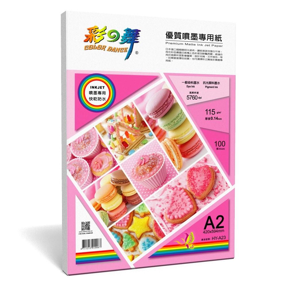 彩之舞 A2 防水 優質噴墨專用紙 HY-A23 500張