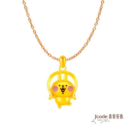 J code真愛密碼金飾 卡娜赫拉的小動物-跳耀粉紅兔兔黃金墜子-立體硬金款 送項鍊