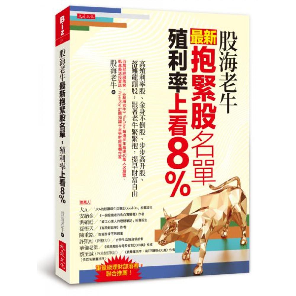 股海老牛最新抱緊股名單,殖利率上看8%