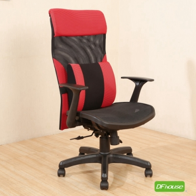 《DFhouse》麥古德-全網腰枕辦公椅-紅色 寬70*深70*高112-122