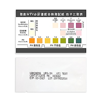 雅創 三項泌尿道感染檢測試紙(3入)