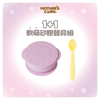韓國【Mothers Corn】1+1軟萌薰衣草紫小太陽矽膠餐碗+矽膠湯匙 2入組