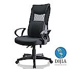 椅子夢工廠 曙光舒壓款辦公椅/電腦椅(三色可選)