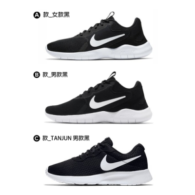 [時時樂限定] NIKE 男女慢跑鞋(3款任選)