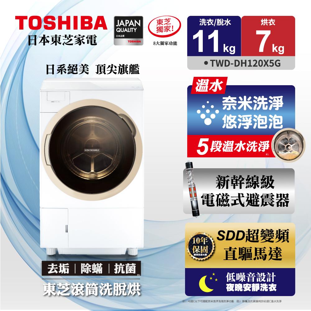 TOSHIBA東芝 11KG 變頻滾筒洗脫烘洗衣機 TWD-DH120X5G