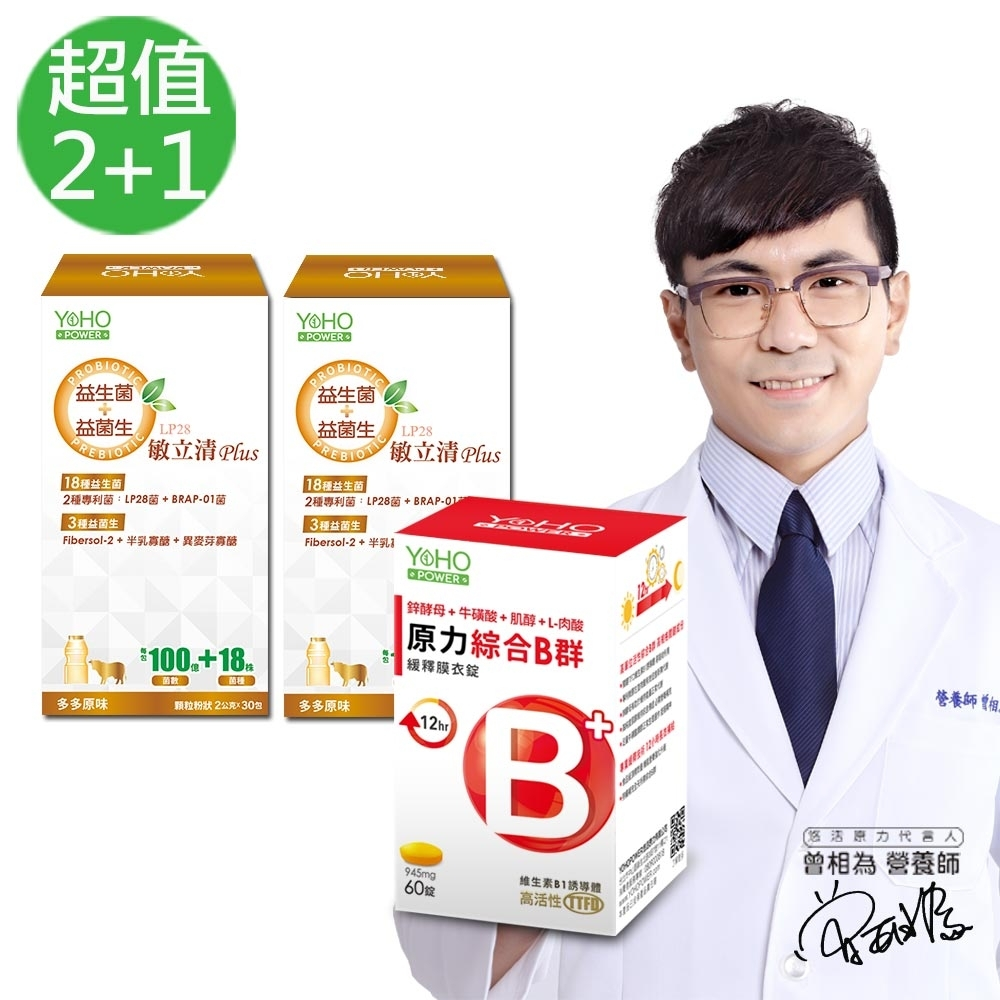 悠活原力 LP28敏立清Plus益生菌-精選二入組(30條/盒)+B群(60顆/盒)