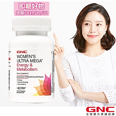 GNC 健安喜 勁能優卓美佳食品錠 90錠(女性綜合維他命加強版/維生素C/綠咖啡萃取)