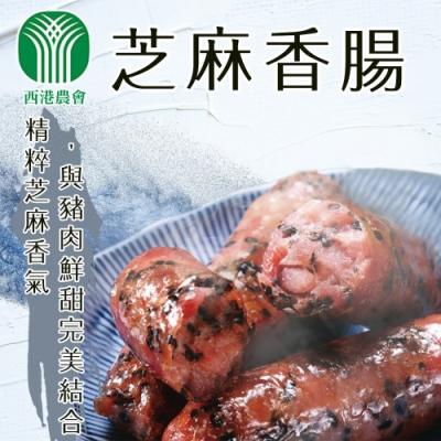 【西港農會】黑芝麻香腸(345gx2包)