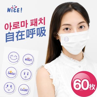 TheLife樂生活 韓系精油香氛口罩貼片60枚