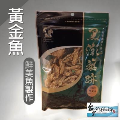 (任選) 新港漁會 黃金魚 (100g / 包)