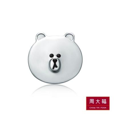 周大福 網路獨家款 LINE FRIENDS系列 熊大18白K金耳環(單個)
