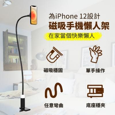 Apple iPhone12 磁吸手機伸縮摺疊懶人支架ms22/調節螺旋式/360旋轉/追劇/直播/看片/床頭桌面支撐