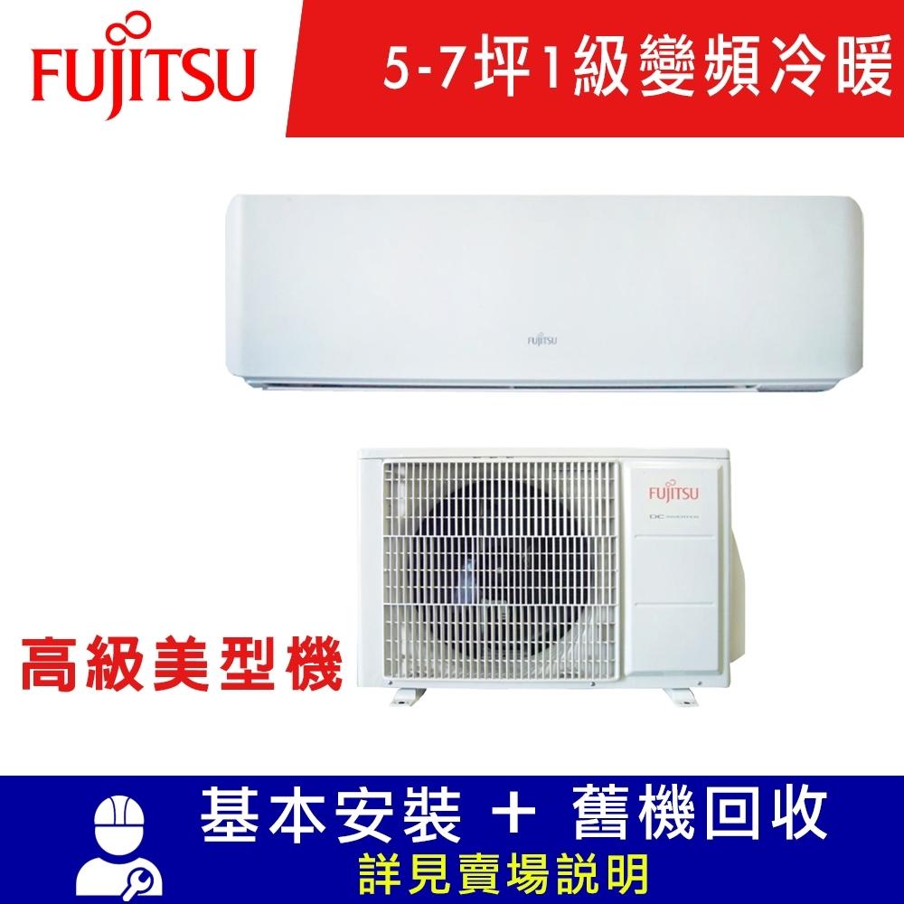 FUJITSU富士通 5-7坪 1級變頻冷暖分離式冷氣AOCG040KGTA/ASCG040KGTA 高級系列限北北基宜花安裝
