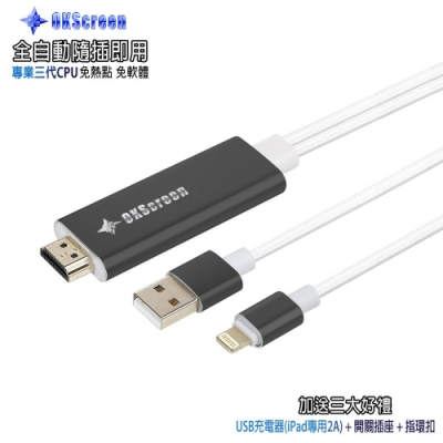 【CL11尊榮黑】三代OKScreen蘋果專用 HDMI鏡像影音線(加送3大好禮)