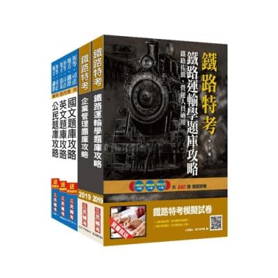 2019年鐵路佐級 (運輸營業)題庫攻略套書(S032R19-1)