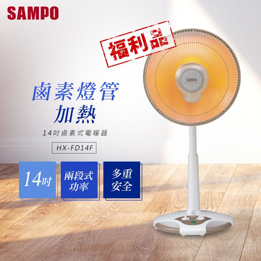 SAMPO聲寶 14吋 2段速定時鹵素電暖器 HX-FD14F 福利品