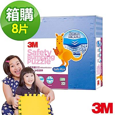 (箱購)3M 兒童安全防撞地墊61.5cm (藍色/8片)