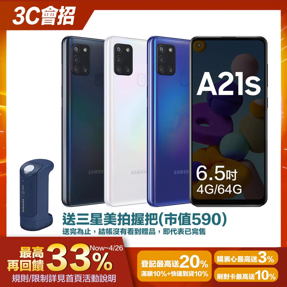 Samsung Galaxy A21s (4GB/64GB) 6.5吋 4+1鏡頭智慧型手機
