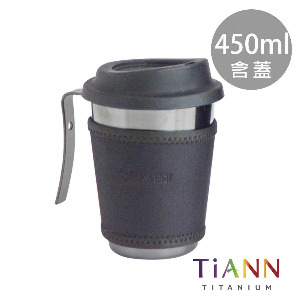TiANN 鈦安純鈦餐具 450ml 純鈦啤酒杯含矽膠防漏杯蓋 (尊爵黑)