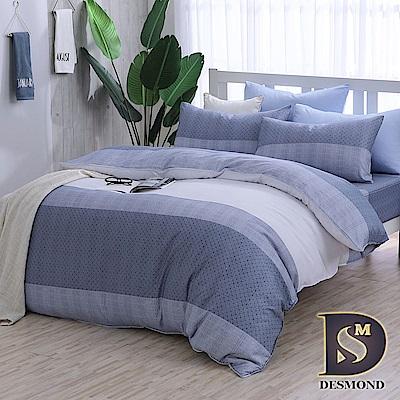 岱思夢 摩卡-藍 加大-天絲涼被床包組/3M吸濕排汗專利技術/TENCEL