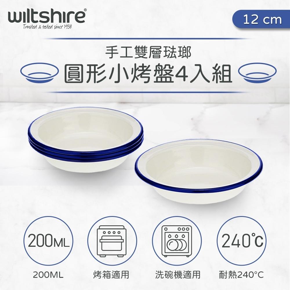 澳洲Wiltshire Enamel手工雙層琺瑯圓形小烤盤200ml(4入)