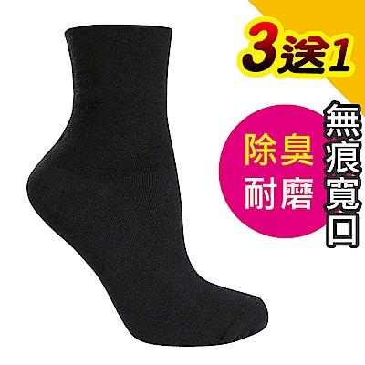 【源之氣】竹炭機能消臭無痕襪(3+1雙) RM-30208《消臭襪、竹炭襪、機能襪》