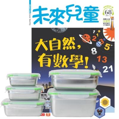 未來兒童(1年12期)贈 頂尖廚師TOP CHEF304不鏽鋼方形食物保鮮盒(全5件組)