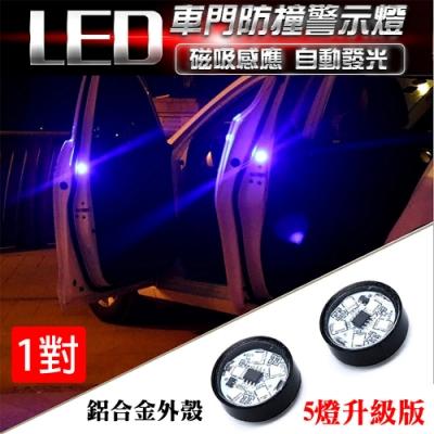 【super舒馬克】炫光車門防撞警示燈鋁合金框一貼極亮免接線(一對)