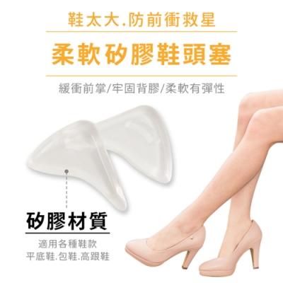 Ann S防止鞋子前衝柔軟矽膠鞋頭塞差半號可用