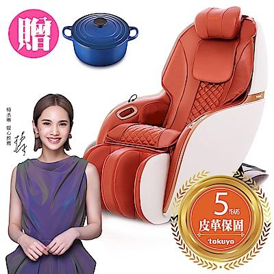 tokuyo mini 玩美椅 Pro 按摩沙發按摩椅 TC-297 (皮革五年保固)