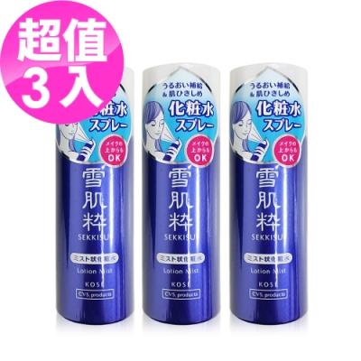 (3入組)KOSE日本高絲 雪肌粹化妝水噴霧35g