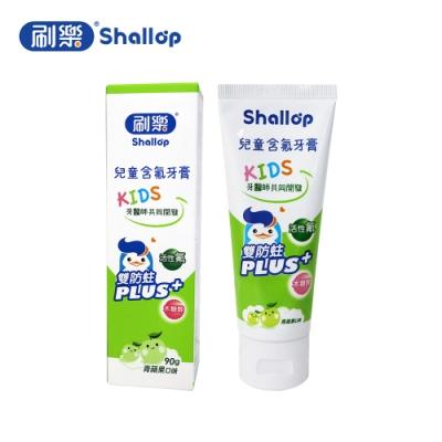 刷樂 兒童含氟牙膏 90g -青蘋果口味