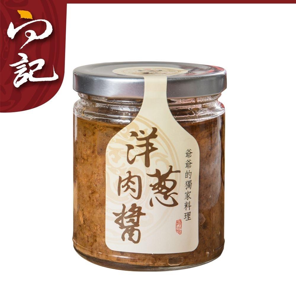 桃園金牌 向記 洋蔥肉醬(240g/罐)2入組