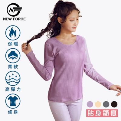 NEW FORCE 圓領舒適彈力輕暖衣-粉紫